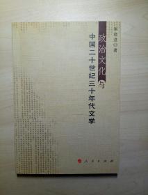 政治文化与中国二十世纪三十年代文学