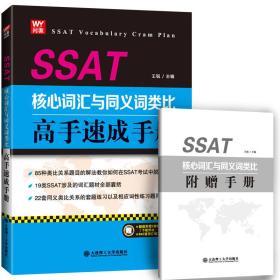 SSAT核心词汇与同义词类比高手速成手册