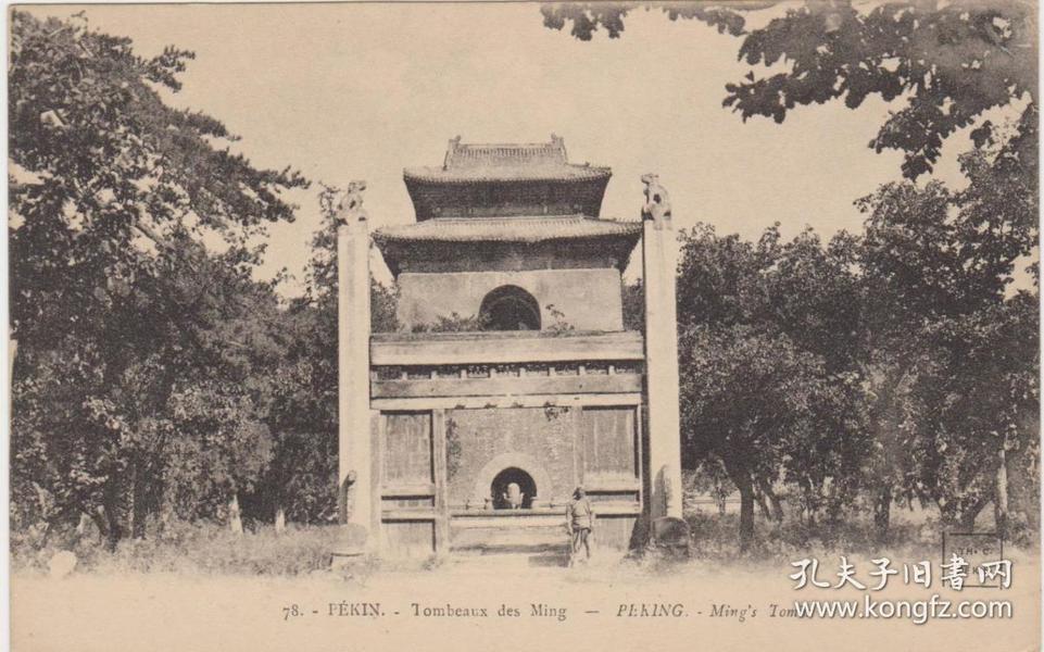 清代民国时期老明信片北京十三陵