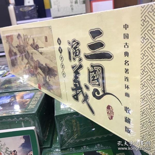 三国演义连环画全60册50开精装收藏版
