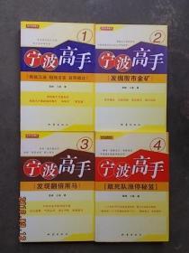 宁波高手(1-4全) (如图详述,正版现货)