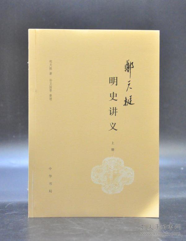 《郑天挺明史讲义》