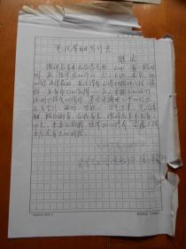 南京艺术学院教授、博士生导师: 樊波 手稿1页