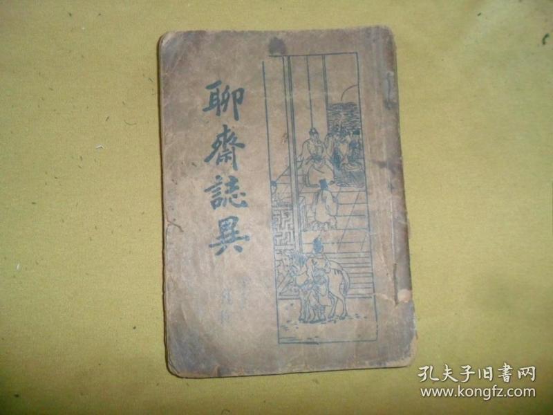 民国小说《聊斋志异》(全一册)