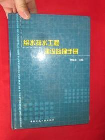 给水排水工程建设监理手册        (16开,硬精装)