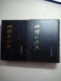 四体大字典(上下)长春市古籍书店影印