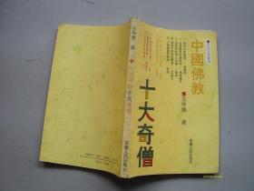 中国佛教十大奇僧