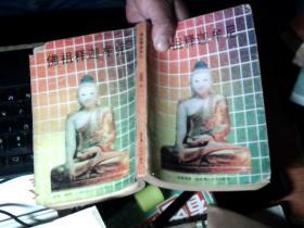 佛祖释迦牟尼  高于八品     3C