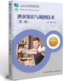 酒水知识与调酒技术-(第二版)