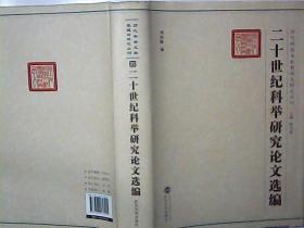 历代科举文献整理与研究丛书
