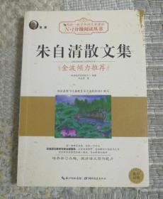 朱自清散文集(大阅读·世界文学名著系列·N+1分级阅读丛书)