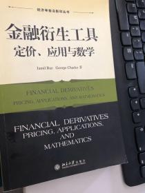 金融衍生工具