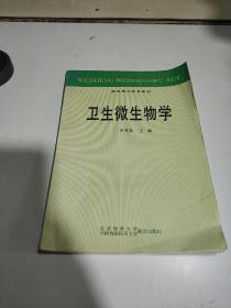 卫生微生物学(一版一印)