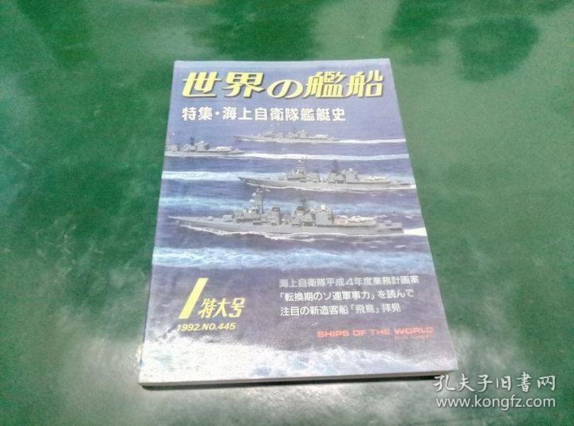 日文原版   世界的舰船  1992年1