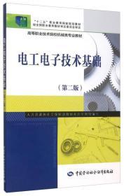 电工电子技术基础(第二版)