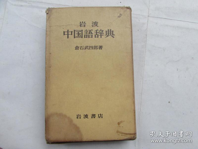 岩波中国语辞典