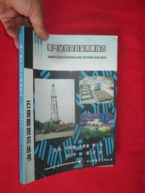氮气钻井完井实用新技术   (16开)