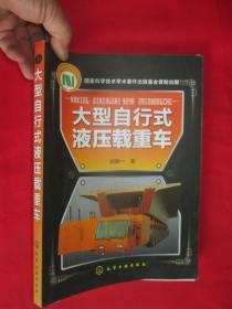 大型自行式液压载重车  (16开)