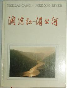 澜沧江—湄公河:[摄影集]