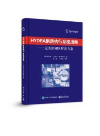 HYDRA制造执行系统指南――完美的MES解决方案