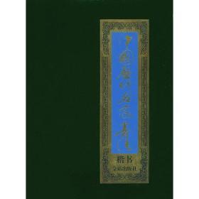 中国历代名家书法  楷书十卷盒装