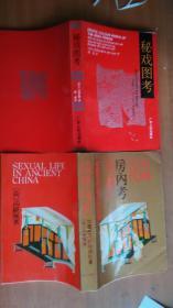 中国古代房内考  秘戏图考-2本合售(保正版)