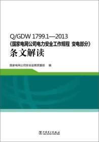 Q/GDW 1799.1—2013 國家電網公司電力安全工作規程 變電部分 條文解讀