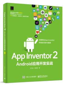 App Lnventor2Android应用开发实战