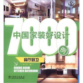中國家裝好設計7000例
