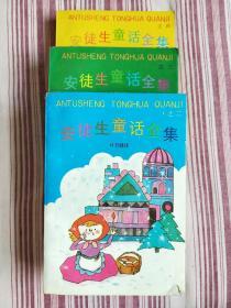 安徒生童话(二、三、四册)