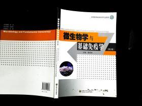 高等医药院校药学专业教材:微生物学与基础免疫学(第2版)