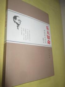 乐天知命:傅佩荣谈易经   (16开)