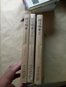 新号外1 写在新闻纸背面 新号外2 影响中国 新号外3 闻道(3本合售)