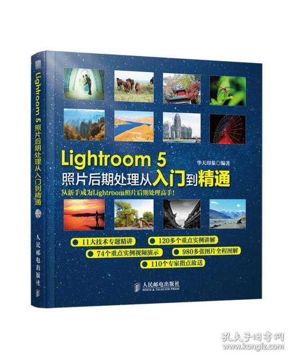 Ligh room5照片后期处理从入门到精通