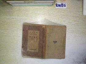 民国旧书: 中药浅说  1930年