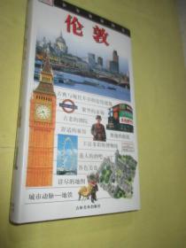 世界旅游图鉴:伦敦   (32开.精装)