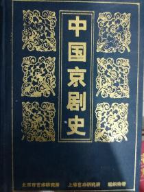 《特价!》中国京剧史(中卷)