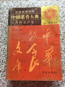 中国菜肴大典  海鲜水产卷