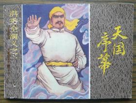洪秀全演义之一 天国序幕   (9-645)