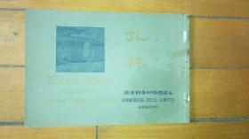 中国名胜第八种 孔林 张元济编辑 初版精印 1916年商务印书馆出版 详情见图