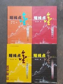 短线点金1-4(套装共4册)揭开市场的底牌、破解股价的运行轨迹、道破股价涨跌之玄机、股市实战中的17招技巧
