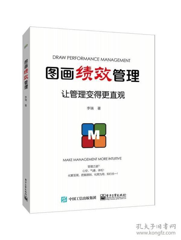 图画绩效管理(全彩)