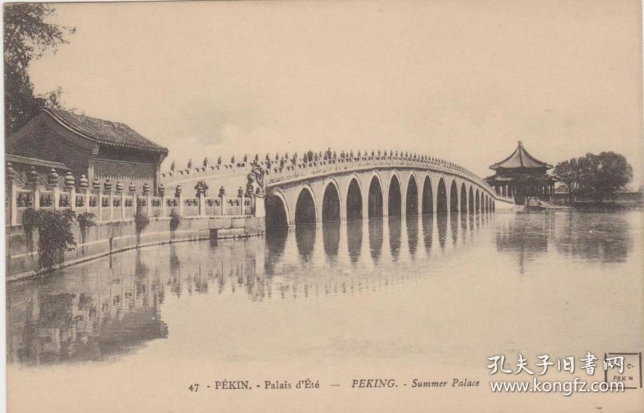 清代民国时期老明信片北京颐和园十七孔桥