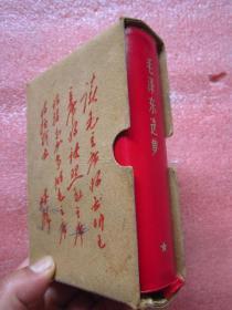 《毛泽东选集》 一卷本(军内发行、罕见版本、1版1印、 64开真皮装、外套书盒、盒上有林彪语录) 【1964年1版、67年改64开横排本、67年上海1印、】