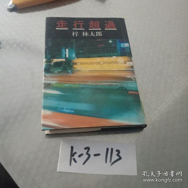 日本原版小说《走行超过》