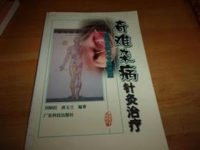 奇难杂病针灸治疗——医案实例与专题讲座--刘炳权签赠本