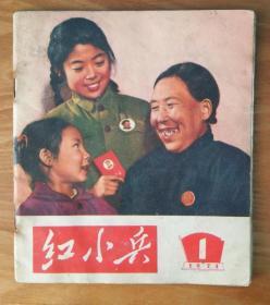 红小兵(一)
