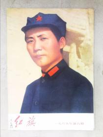 红旗(1969.8)(带毛主席语录)