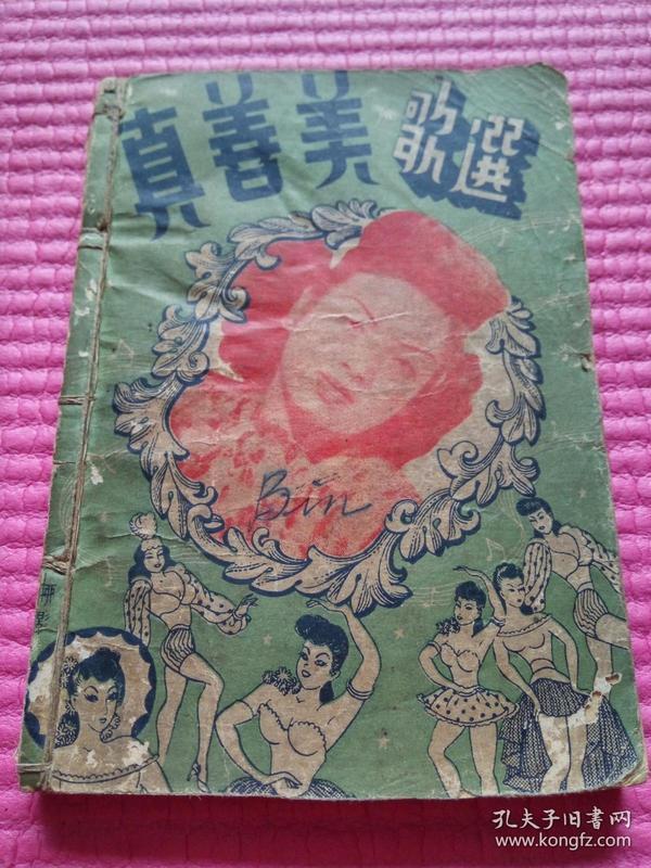 1948年苦干出版社 美女封面 袖珍版《 真善美歌选》全二册含王人美、周旋、白虹、金溢、陈琦、姚莉等(如图)