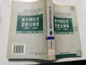 新中国经济思想史纲要:1949~1989